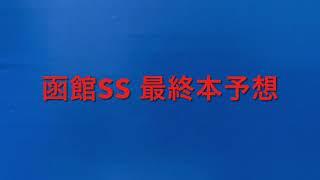 【競馬予想】 函館スプリントステークス 2021 最終本予想 函館SS