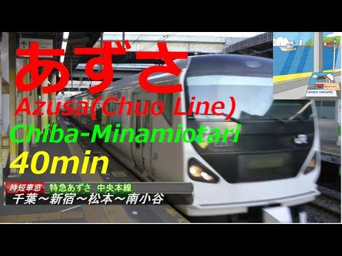 azusa chiba-shinjyuku-matsumoto-minamiotari Car window japan