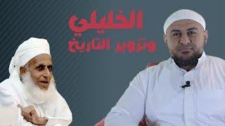 هل أكره معاوية الصحابة على بيعة يزيد؟! الرد على مفتي الأباضية