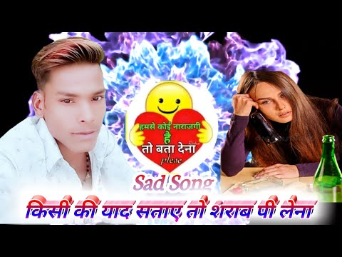 kisi-ki-yad-sataye-to-sharab-pee-lena-_-sad-song-remix-dj-_-old-is-gold-hindi-song-2020-_-full-bass