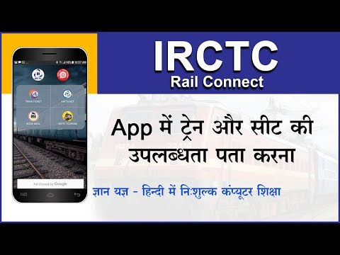 How to search trains and check train seat availability using IRCTC rail connect app ? (Hindi)