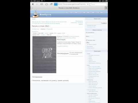 Как скачать книги на ipad/iphone/ipod?из YouTube · С высокой четкостью · Длительность: 2 мин5 с  · Просмотры: более 1.000 · отправлено: 31-1-2014 · кем отправлено: Danik Kushina