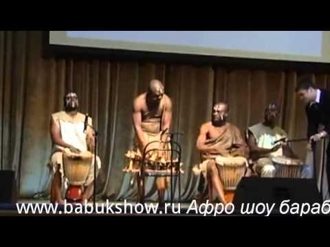 Шоу барабанщиков в СПБГУВК африканское шоу праздник