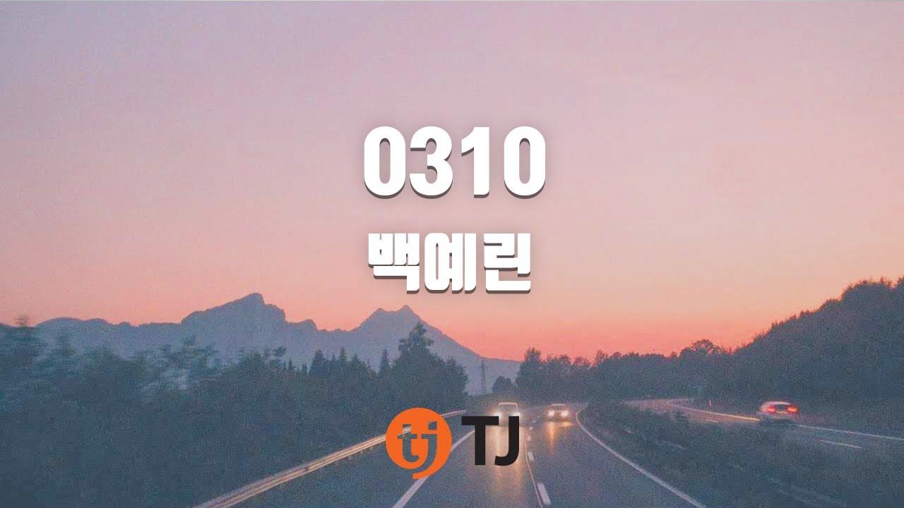 Download [TJ노래방] 0310 - 백예린 / TJ Karaoke