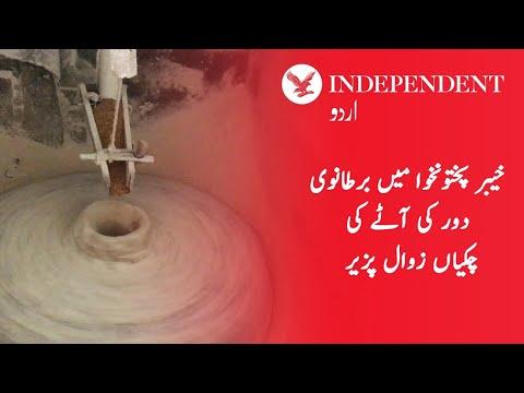 Downfall of British era water mills in Khyber Pakhtunkhwa