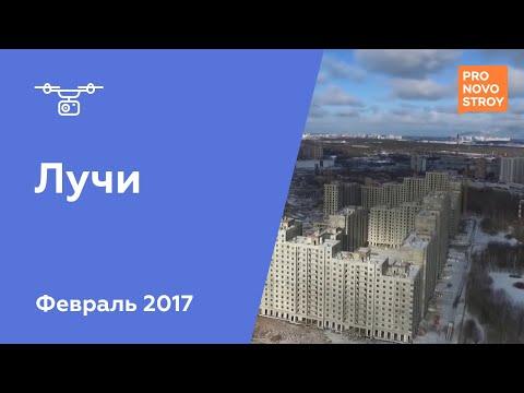 ЖК «Лучи» — новостройки в районе Солнцево, Москва