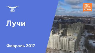 видео ЖК «Лучи» в Солнцево – официальный сайт, цены на квартиры в Москве, отзывы о новостройке и застройщике ЛСР