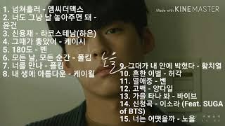 2019년 2월 최신 인기 발라드 모음♡ - 1시간
