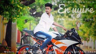 En Uyire..- Tamil Album Song 2016