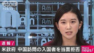 米政府 過去14日間に中国訪問の外国人の入国拒否(20/02/01)