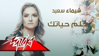 'مزيكا' تطرح ألبوم شيماء سعيد 'حلم حياتك' .. فيديو