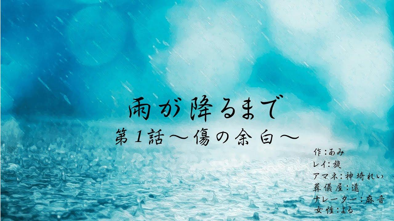 【ボイスドラマ】雨が降るまで 第1話~傷の余白~