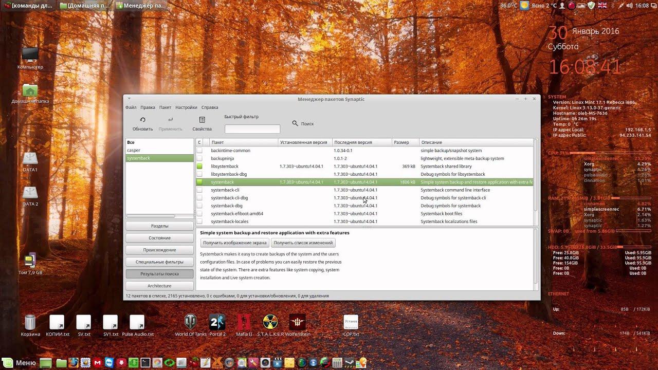 Применение команды dd в Linux.Работа с образами системы. - YouTube
