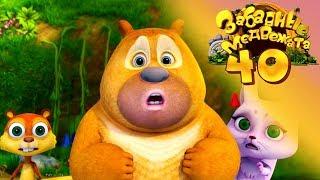 Забавные Медвежата - Маленький Мир от Kedoo Мультики для детей