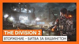 ОФИЦИАЛЬНЫЙ ТРЕЙЛЕР THE DIVISION 2 - ВТОРЖЕНИЕ - БИТВА ЗА ВАШИНГТОН