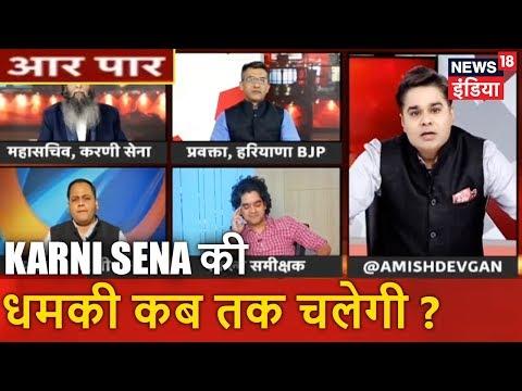 Aar Paar | Karni Sena की धमकी कब तक चलेगी ? | News18 India