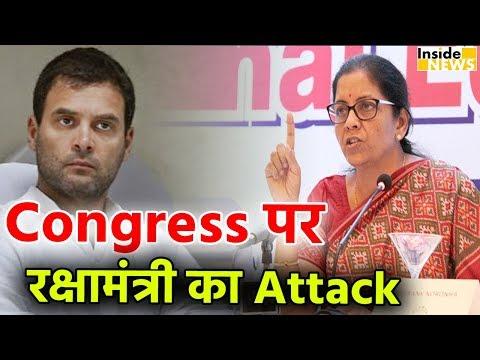 Rafael Deal पर रक्षामंत्री Nirmala Sitharaman ने Congress को फटकारा