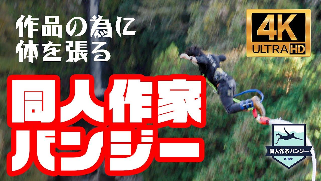 【バンジー】同人作家を橋から突き落とせ!【オフ会】