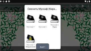 Коран и Сунна приложение версия 2.79 screenshot 3