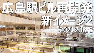 【広島駅再開発】JR西日本から新イメージが公開!広島駅ビル建て替え追加情報 2021.2.18 Hiroshima station