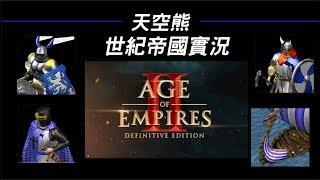 世紀帝國2決定版  PTT雙打盃。雨咩+小夥伴 vs 數字+台灣大隊長LV