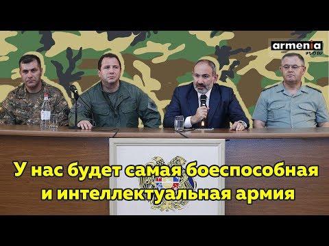 Армянская армия должна быть самой боеспособной и самой интеллектуальной армией региона - Пашинян