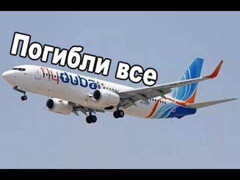 Флай дубай упал красноярск дубай авиабилеты