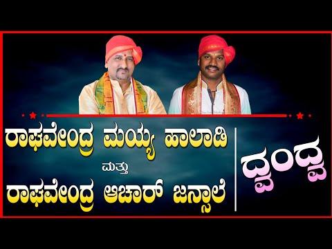 Yakshagana | Raghavendra maiyya & Raghavendra achar