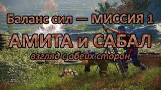 Far Cry 4 — Амита или Сабал. Различия миссий кампании. Часть 1