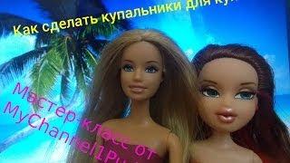 Как сделать купальники для кукол?/♥ 2 легких способа!♥