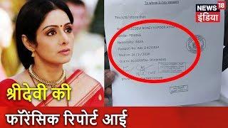 श्रीदेवी की फॉरेंसिक रिपोर्ट आई | Breaking News | News18 India