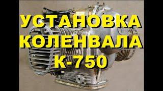 Как установить коленвал мотоцикла К-750/М72/Урал.