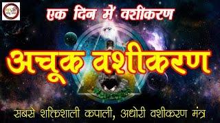 एक दिन में करें वशीकरण    सबसे शक्तिशाली कपाली, अघोरी वशीकरण मंत्र    Vashikaran Mantra