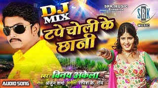 DJ MIX | Tape Choli Ke Chhani | Vinay Akela | Bhojpuri Superhit Song