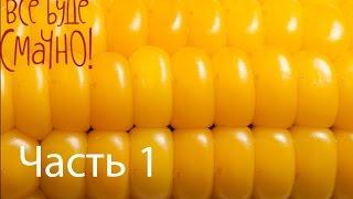 Душистая кукуруза за несколько минут - Рецепт от Все буде смачно - Часть 1 - Выпуск 75 - 02.08.2014