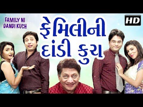 Family Ni Dandikuch | Superhit Gujarati Natak 2016 | Jaideep Shah| Bhakti Rathod|Rahul Antani|Paarth