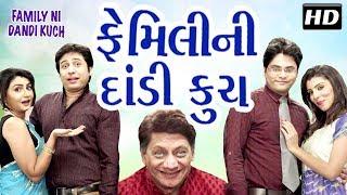 Family Ni Dandikuch | Superhit Gujarati Natak 2017 | Jaideep Shah| Bhakti Rathod|Rahul Antani|Paarth
