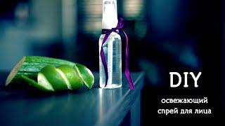 видео Лучшие увлажняющие спреи для лица: ТОП-10