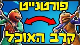 פורטנייט קרב האוכל המבורגר נגד העגבניה  הסיפור המלא! + תיאוריה - עונה 4 עד עונה 6