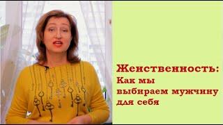 Женственность Как мы выбираем мужчину для себя(Женственность Как мы выбираем мужчину для себя http://ladnaya-ya.ru/content/sekrety-zhenskogo-schastya-2 Как складывается наша женст..., 2015-03-30T09:16:06.000Z)