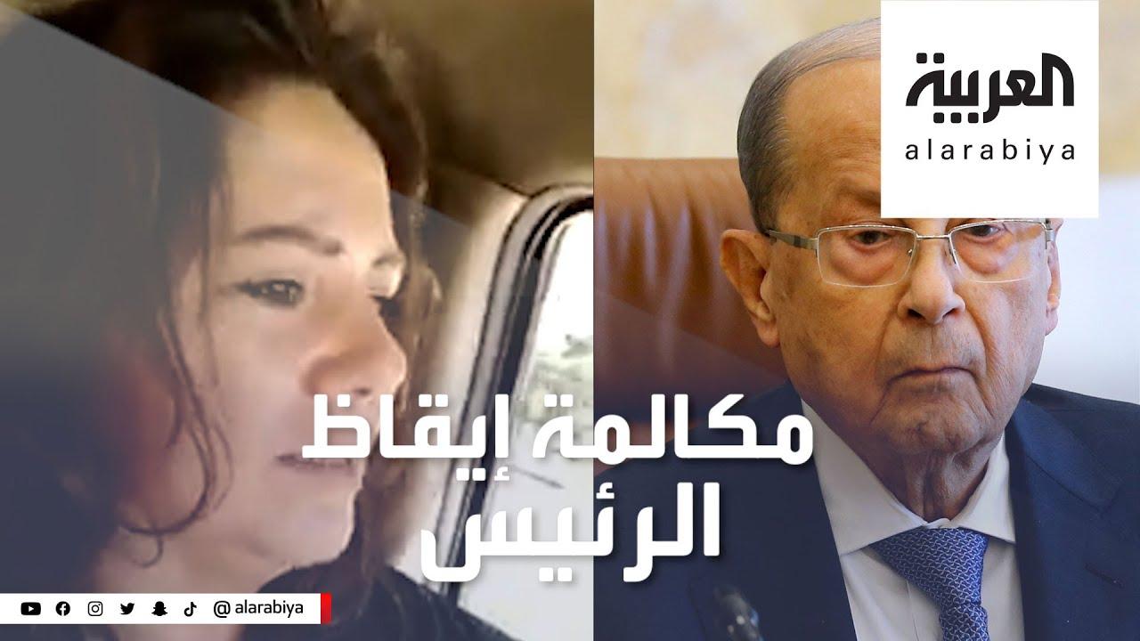 لبنانية غاضبة تتصل بقصر بعبدا وتطالب بإيقاظ الرئيس النائم