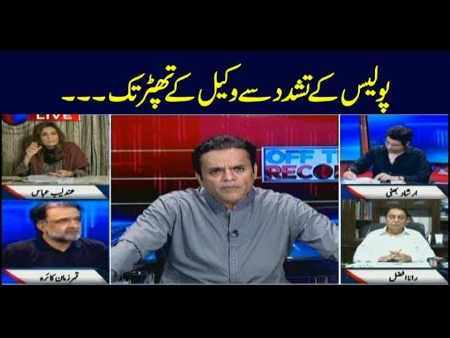 Off The Record | Kashif Abbasi | ARYNews | 9 Septemder 2019