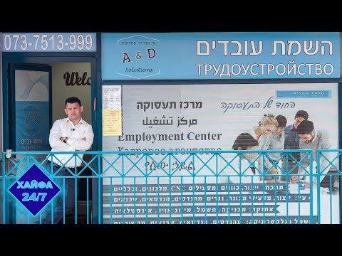 Работа в Израиле через посредников в Хайфе 2019