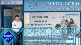 Работа в Израиле через посредников в Хайфе 2019(, 2019-09-24T13:29:59.000Z)