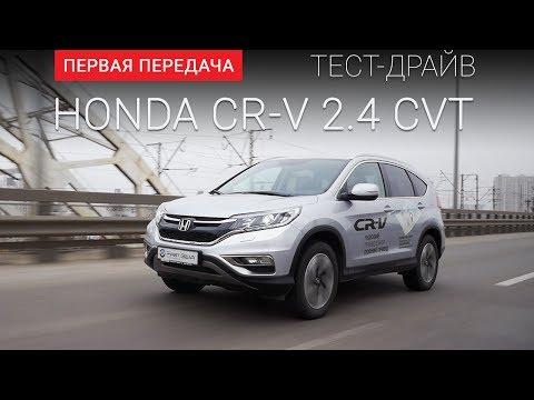 "Honda CR-V (Хонда ЦР-В): тест-драйв от ""Первая передача"" Украина"