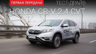 Honda CR-V (Хонда ЦР-В): тест-драйв от