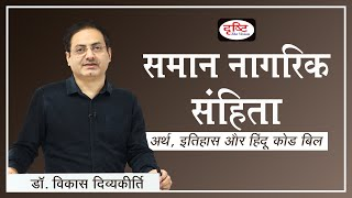 Uniform Civil Code: Meaning, History \u0026 Hindu Code Bill (Concept Talk) by Dr. Vikas Divyakirti