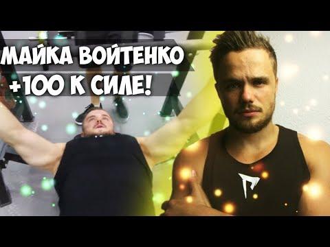 Что за Магическая майка Игоря Войтенко?! +100 к силе!!!!