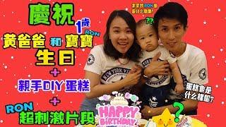 ''慶祝''黃爸爸和寶寶RON的1歲生日+自己DIY蛋糕+寶寶超激動片段(寶寶未來的職業會是什麼?)VLOG【YURI頻道】