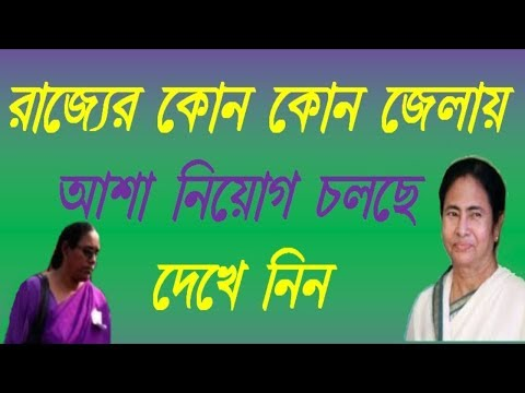 Asha Recruitment WB | How To Apply  Asha Worker West Bengal 2018 | By Aliza Netbase